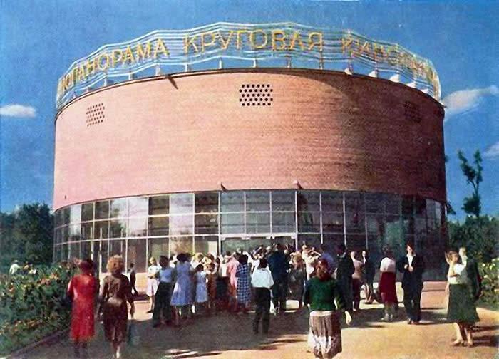 Кинотеатр Круговая кинопанорама (открытка, 1960-е)